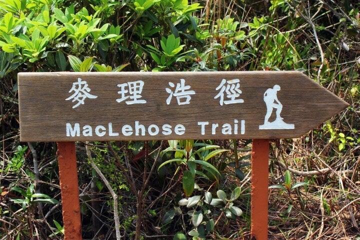 Maclehose Trail - hong kong